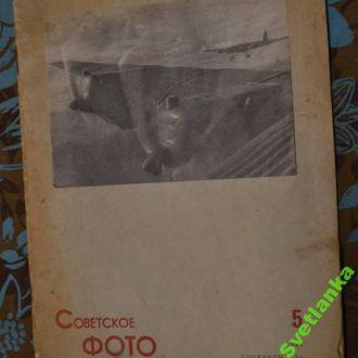 Журнал Советское Фото Пропаганда реклама № 5 1941