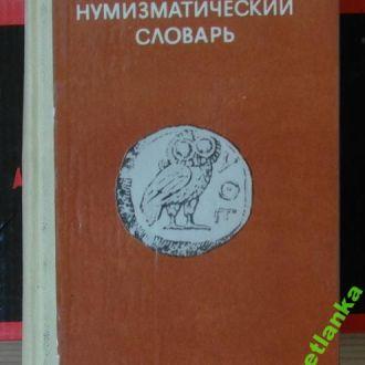 Зварич Нумизматический словарь Львов 1980