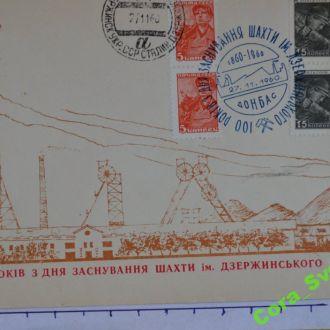 Конверт 100 лет шахты им Дзержинского 1960 чистый