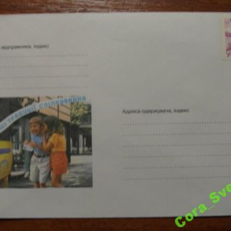 Конверт реклама Украинская Почта 1999