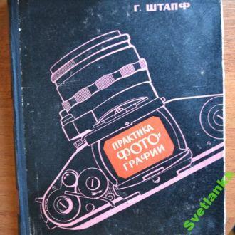 Практика фотографии Штапф 1963