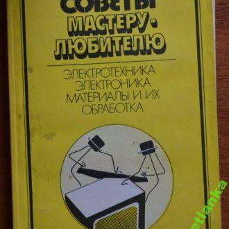 Практические советы мастеру любителю  1988
