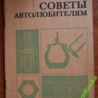 Советы автолюбителям Горнушкин 1979 Транспорт