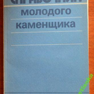 Справочник молодого каменщика 1990 Москва  ВШ