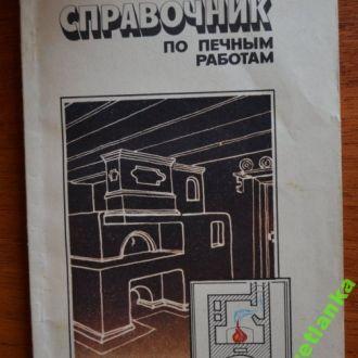 Справочник по печным работам Коломиец 1987 Урожай
