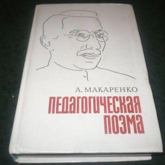 Книга А.МАКАРЕНКО Педагогическая поэма