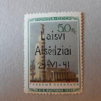 Рейх оккупаци Прибалтики Альдежай Мих.8000 Евро