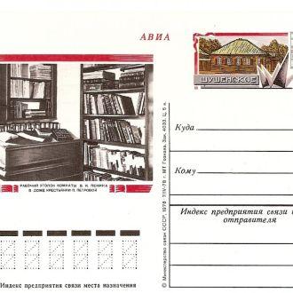 СССР Почтовая карточка  Музей в Шушенском