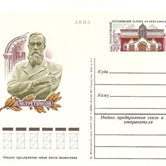 СССР.Открытка Третьяков