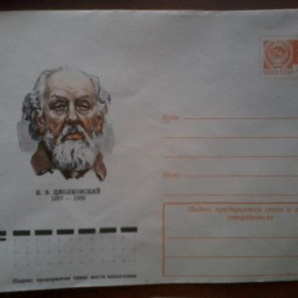Конверт Циолковский
