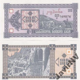 Georgia Грузия 100 Kuponi 1993 UNC выпуск 2 Javir