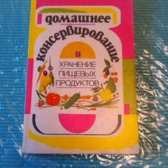 Домашнее консервирование.Справочное издание.1992г.