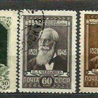 СССР ГАШЕНИЕ 1946-7 25 ПЕРСОНЫ