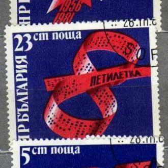 Болгария Разное