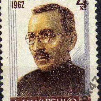 1962 Советские писатели. 2697 Загорский.