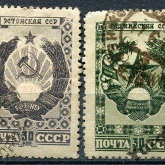 1947 ГАШЕНИЕ ГЕРБЫ