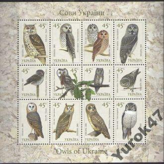 2003 MNH Украина Фауна Птицы Пернатые Совы Редкие