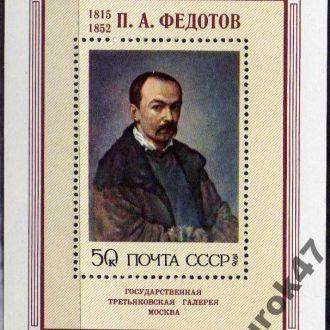 1976 Блок. Русская живопись. XIX в. П.А. Федотов.