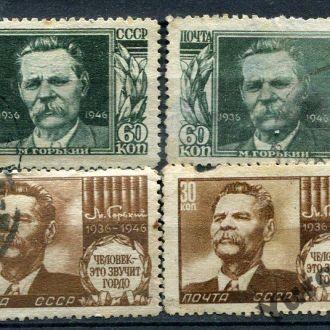 1946 ГАШЕНИЕ ГОРЬКИЙ СК 962 ВР И ГР 961 І, 961 ІІ