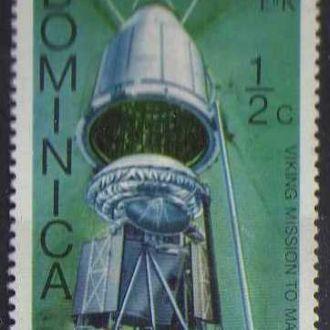 Доминикана Космос Ракеты Спутники Планеты Редкая