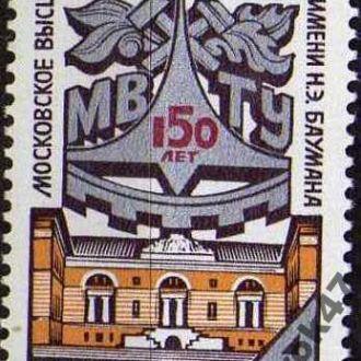 1980 150 лет Моск. выс. тех. училищу Н.Э. Баумана.
