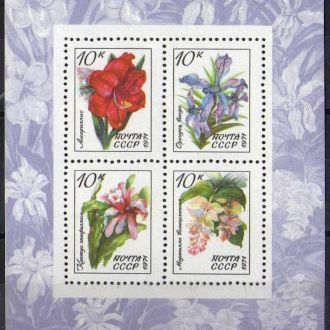 1971 Блок. Тропические и субтропические растения.