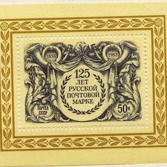 1983 Блок 125 лет русской почтовой марке.