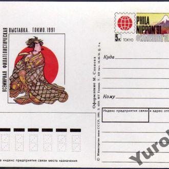 СССР Всемирная филателистическая выставка Токио-91