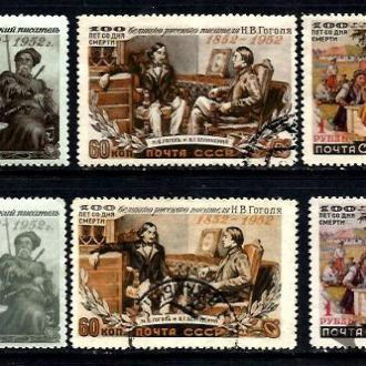 СССР ГАШЕНИЕ 1950 ГОГОЛЬ КЦ=400 РУБ