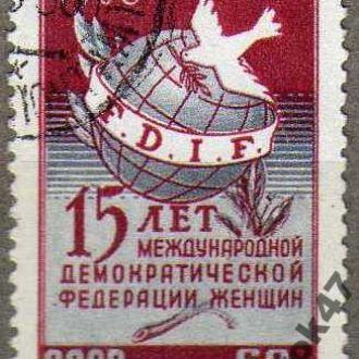 1960 Федерация женщин.