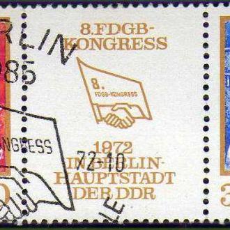 ГДР Сцепка Разное