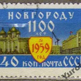 1959 СССР Новгород.