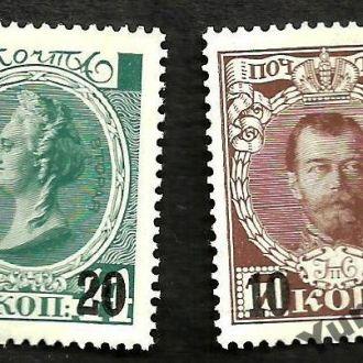 РОССИЯ MNH 1916 РОМАНОВЫ НАДПЕЧАТКА