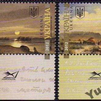 2012 MNH Т.Г.ШЕВЧЕНКО + ПОЛЕ