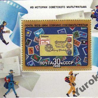 1988 Блок. Из истории советского мультфильма.