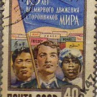 1959 СССР Сторонники мира