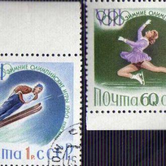 1960 VIII зимние Олимпийские игры.