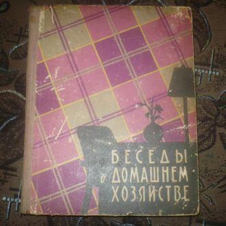 Книга Беседы о домашнем хозяйстве 1959 г.