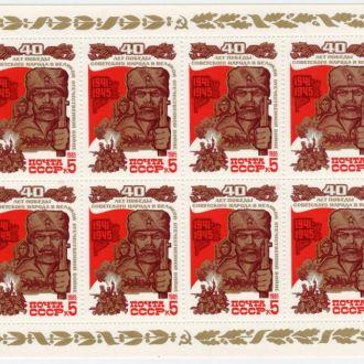 1985 40 лет Победы в ВОВ Полная серия 5 листов