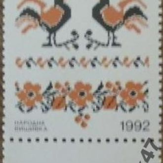 1992 Народна вишивка+поле.