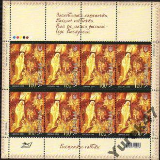2008 MNH Веснянки-гаївки Лист