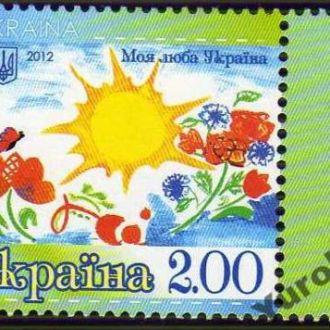 2012 MNH РИСУНКИ ДЕТЕЙ + ПОЛЕ