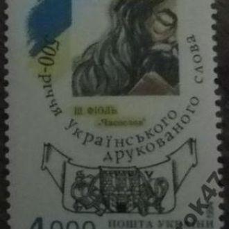 1994 500-річчя українського друку.