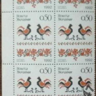 1992 Народна вишивка. Угловой шестиблок.
