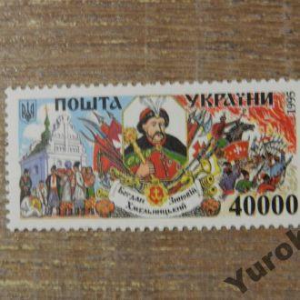 1995 Гетьман Богдан Хмельницкий Личности Персонали