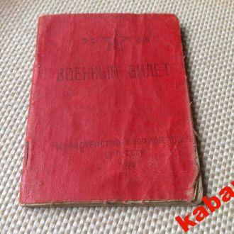 Военный билет. СССР