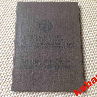 Удостоверение пенсионное. СССР