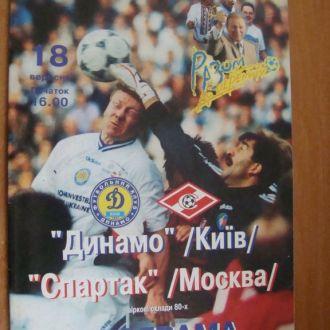 программа Динамо Киев - Спартак Москва 1999