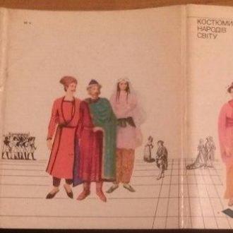 Комплект цветных открыток. -Костюмы народов мира-.