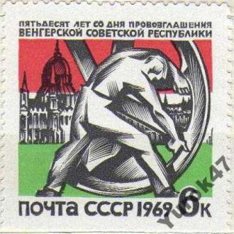 1969 50 л провозглашению Венгерской сов республике